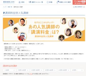講演依頼.com