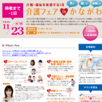「介護フェア」で大沢逸美さんが講演会
