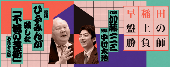 加藤一二三さんと現役早大生棋士の竹俣紅さんのトークショー