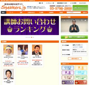 株式会社タイム(Speakers.jp)