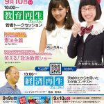 内山奈月さんが憲法の講演会を開催