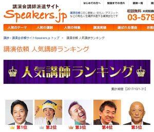 講演依頼のランキング(講演会依頼サイトSpeakers.jp)