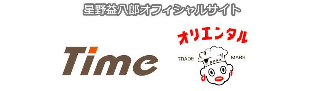 オリエンタル星野益八郎オフィシャルサイト