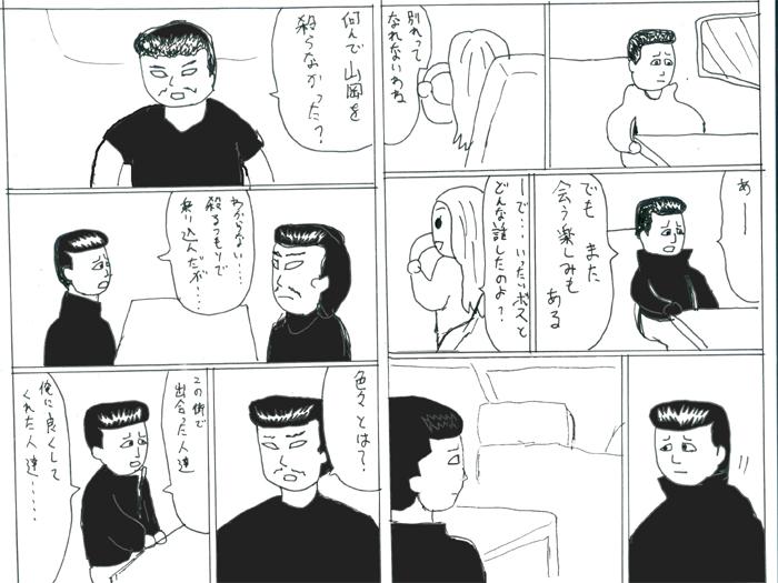 ゴールデンカムイ ネタバレ 240
