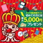 BUY王初めて5000円バナー
