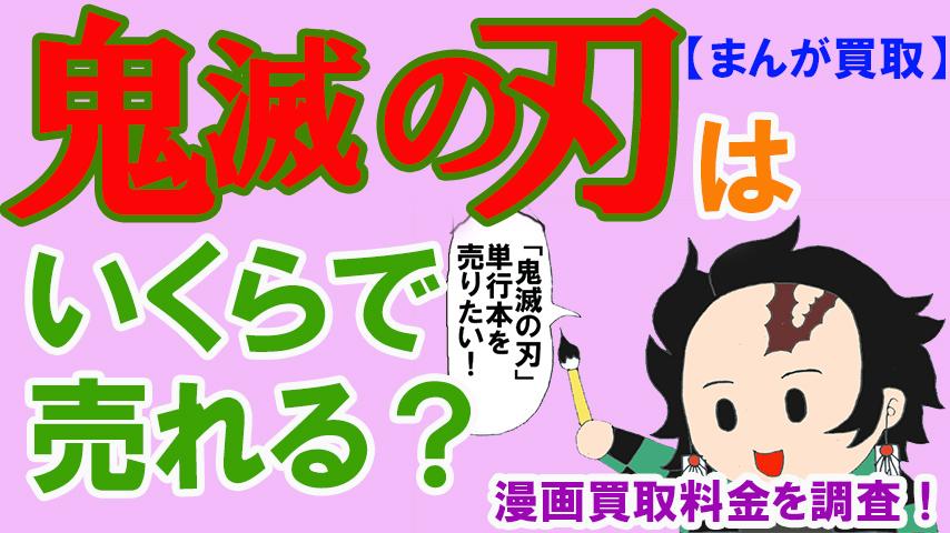タイトル-【まんが買取】「鬼滅の刃」はいくらで売れる?漫画買取料金を調査!