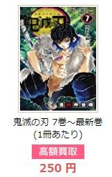 ブックステーション鬼滅の刃 7巻~最新巻(1冊あたり)250円