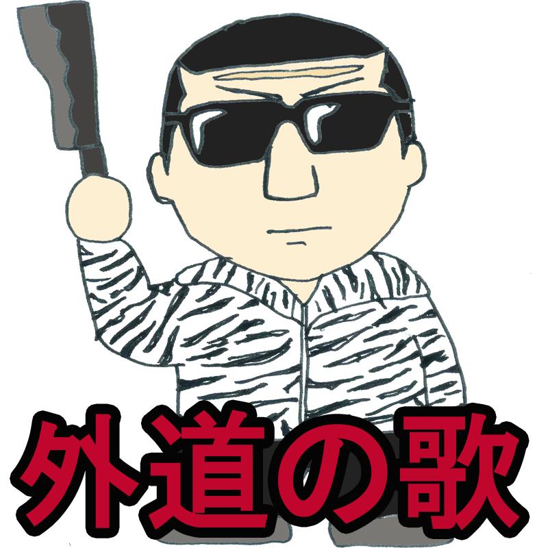 シマウマ 漫画 ネタバレ 13 巻