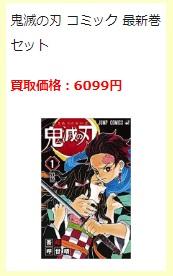 鬼滅の刃 コミック 最新巻セット_2020-7-9.jpg