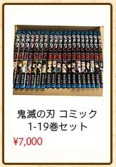 KAUZO(カウゾー)の「鬼滅の刃」買取価格