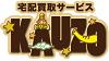 カウゾー_logo-100