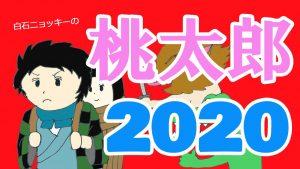 タイトル-ニョッキーの桃太郎2020