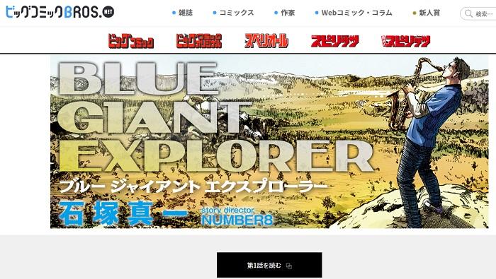 ブルージャイアントエクスプローラー(BLUE GIANT EXPLORER)1話が無料公開!