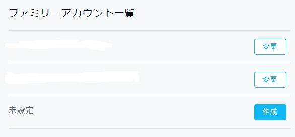 「ファミリーアカウント一覧」にある「作成」ボタンをクリック。.jpg