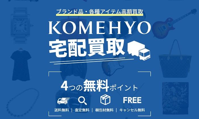 コメ兵(KOMEHYO)